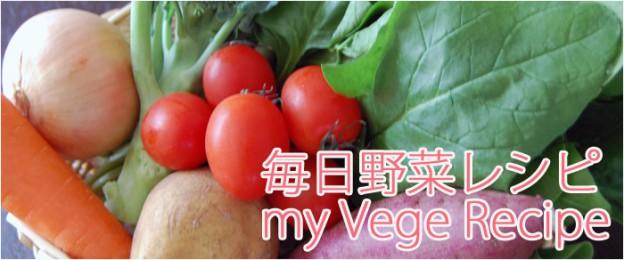毎日野菜レシピ