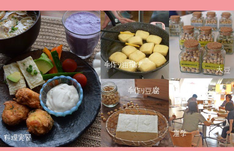 9/16(祝日)◇1DAY豆腐マイスター認定講座@岡山 開催決定