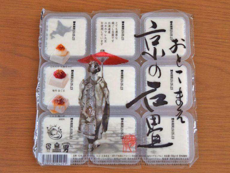 豆腐屋さん食べ歩き記番外編/男前豆腐「京の石畳」